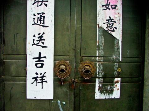 Door, China